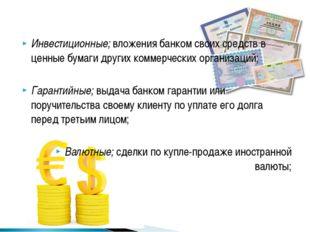 Инвестиционные; вложения банком своих средств в ценные бумаги других коммерч