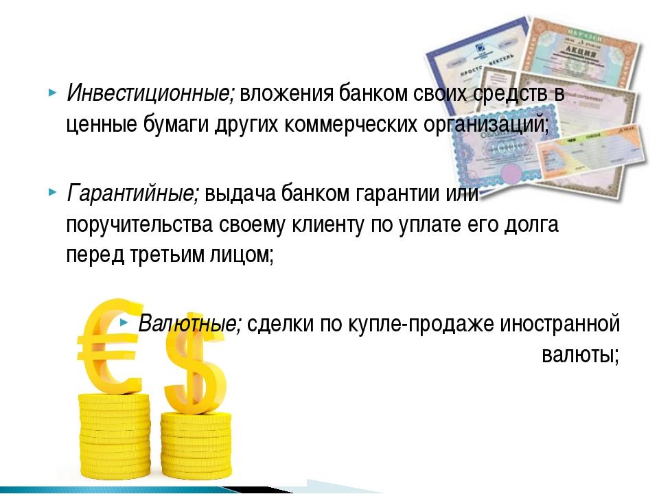 Инвестиционные; вложения банком своих средств в ценные бумаги других коммерч...