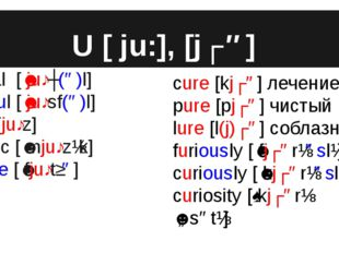U [ ju:], [jʊə] usual [ˈjuːʒ(ə)l] useful [ˈjuːsf(ə)l] use [juːz] music [ˈmjuː