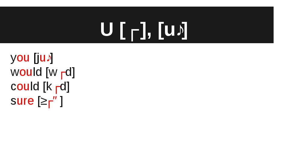 U [ʊ], [uː] you [juː] would [wʊd] could [kʊd] sure [ʃʊə]