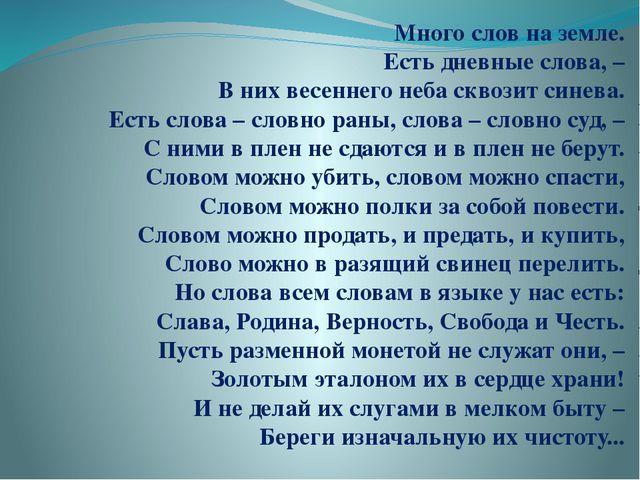 Много слов на земле. Есть дневные слова, – В них весеннего неба сквозит синев...