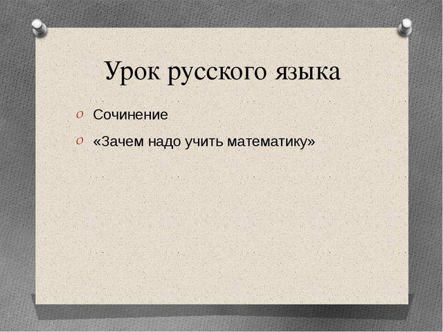 Урок русского языка Сочинение «Зачем надо учить математику»