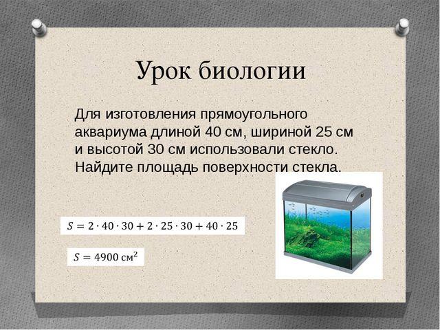 Урок биологии Для изготовления прямоугольного аквариума длиной 40 см, шириной...