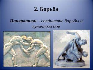 2. Борьба Панкратион – соединение борьбы и кулачного боя