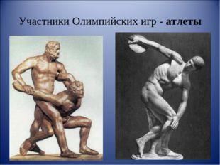 Участники Олимпийских игр - атлеты
