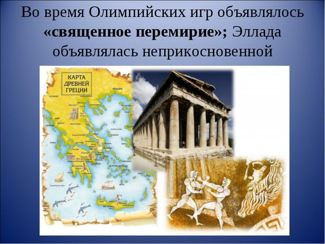 Во время Олимпийских игр объявлялось «священное перемирие»; Эллада объявлялас...