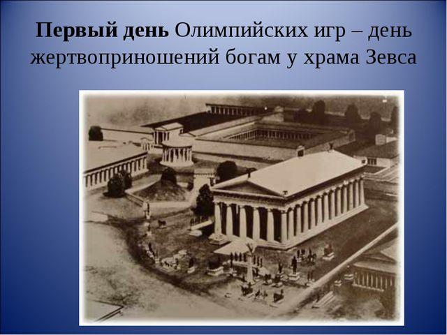 Первый день Олимпийских игр – день жертвоприношений богам у храма Зевса
