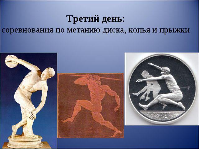 Третий день: соревнования по метанию диска, копья и прыжки