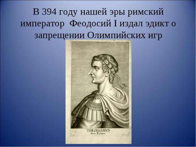 В 394 году нашей эры римский император Феодосий I издал эдикт о запрещении Ол...