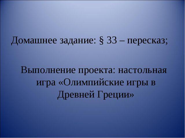 Домашнее задание: § 33 – пересказ; Выполнение проекта: настольная игра «Олимп...