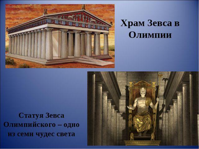 Храм Зевса в Олимпии Статуя Зевса Олимпийского – одно из семи чудес света