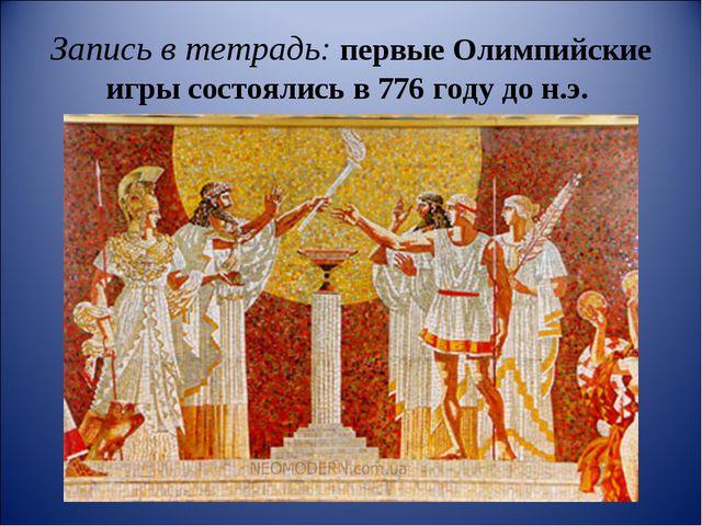 Запись в тетрадь: первые Олимпийские игры состоялись в 776 году до н.э.