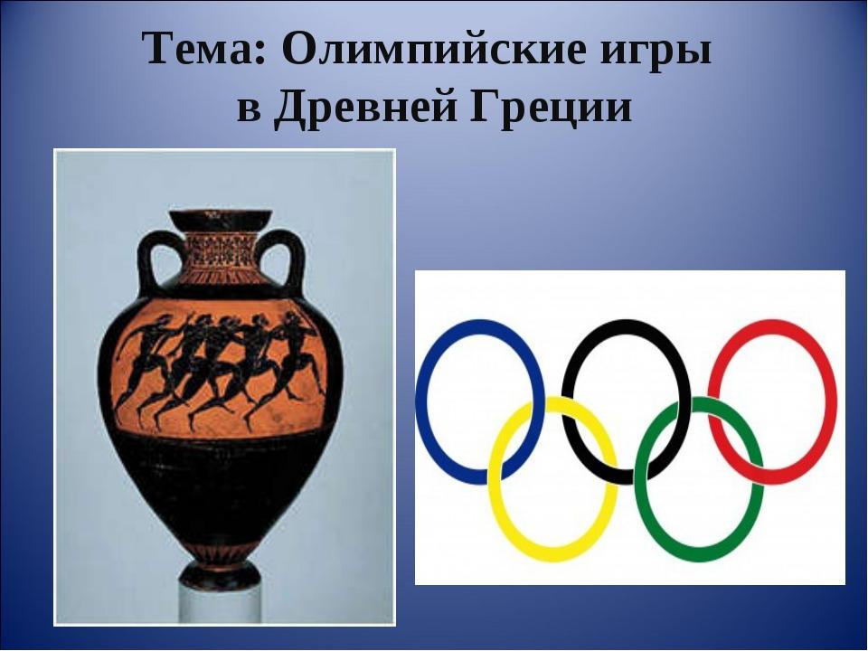 Тема: Олимпийские игры в Древней Греции