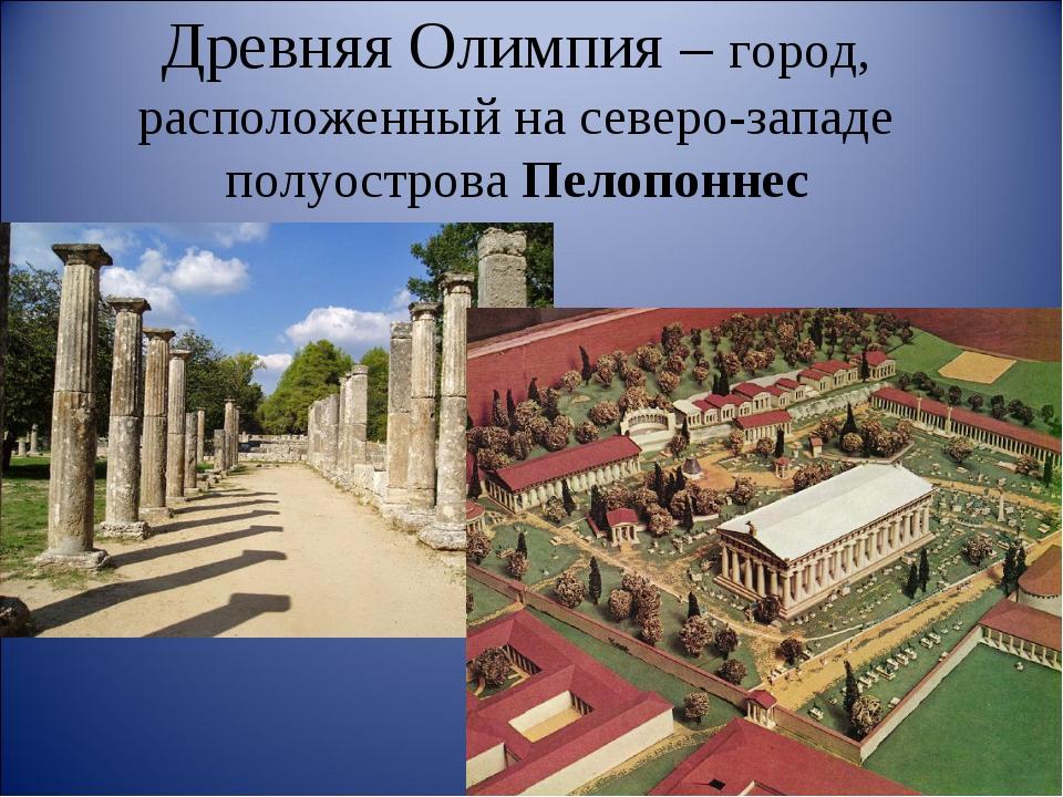 Древняя Олимпия – город, расположенный на северо-западе полуострова Пелопоннес