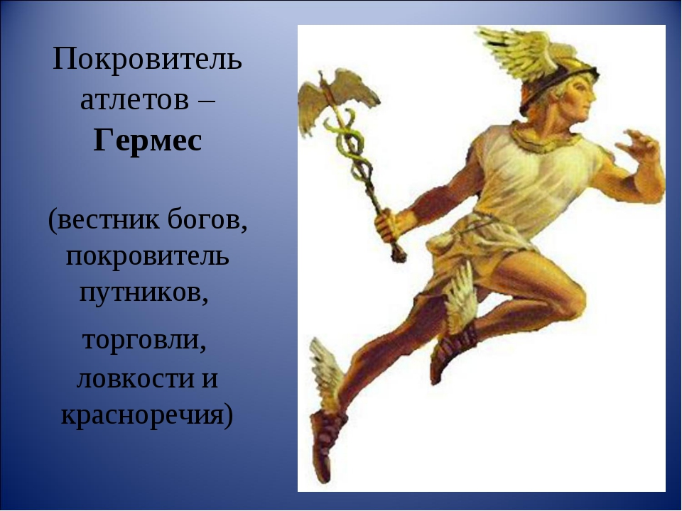 Покровитель атлетов – Гермес (вестник богов, покровитель путников, торговли,...
