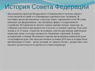История Совета Федерации Двухпалатная структура Федерального Собрания имеет г