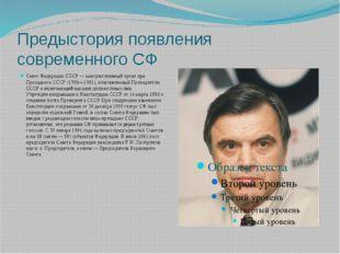 Предыстория появления современного СФ Совет Федерации СССР— консультативный