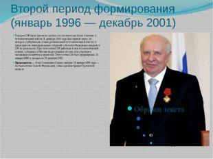 Второй период формирования (январь 1996— декабрь 2001) Реформа СФ была призв