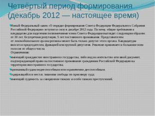 Четвёртый период формирования (декабрь2012— настоящее время) Новый Федераль