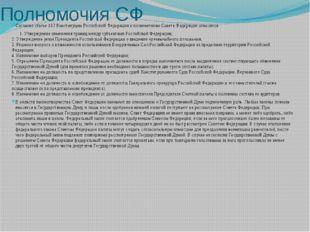 Полномочия СФ Согласностатье 102 Конституции Российской Федерациик полномоч