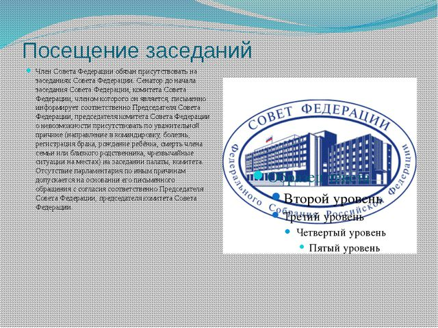 Посещение заседаний Член Совета Федерации обязан присутствовать на заседаниях...