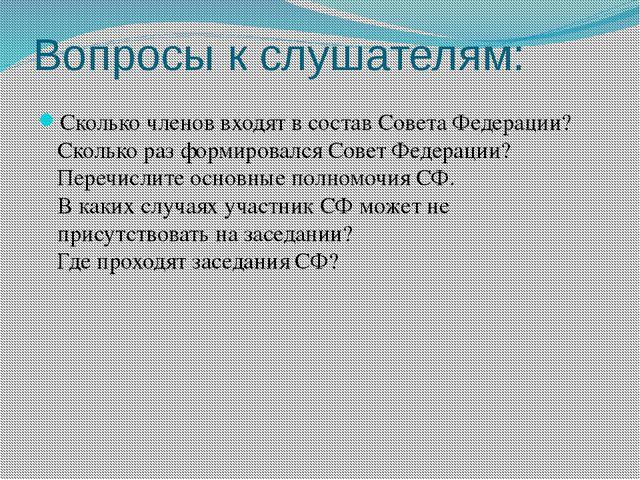 Вопросы к слушателям: Сколько членов входят в состав Совета Федерации? Скольк...