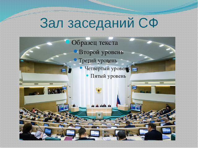 Зал заседаний СФ