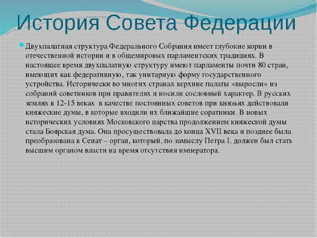 История Совета Федерации Двухпалатная структура Федерального Собрания имеет г...