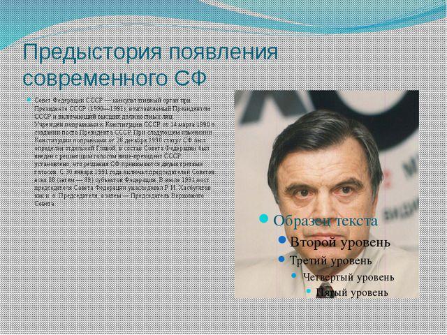 Предыстория появления современного СФ Совет Федерации СССР— консультативный...