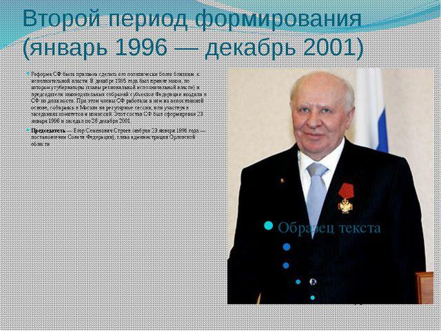 Второй период формирования (январь 1996— декабрь 2001) Реформа СФ была призв...