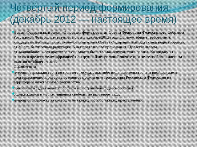 Четвёртый период формирования (декабрь2012— настоящее время) Новый Федераль...