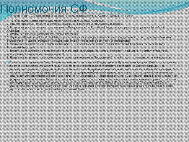 Полномочия СФ Согласностатье 102 Конституции Российской Федерациик полномоч...