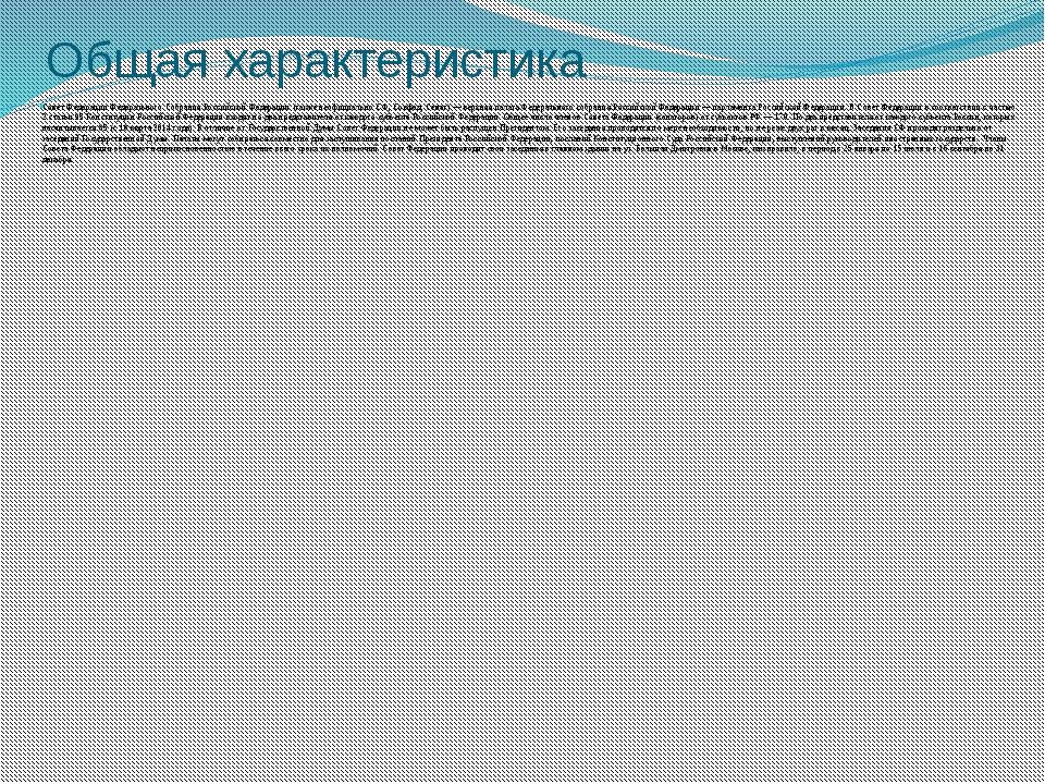 Общая характеристика Совет Федерации Федерального Собрания Российской Федерац...