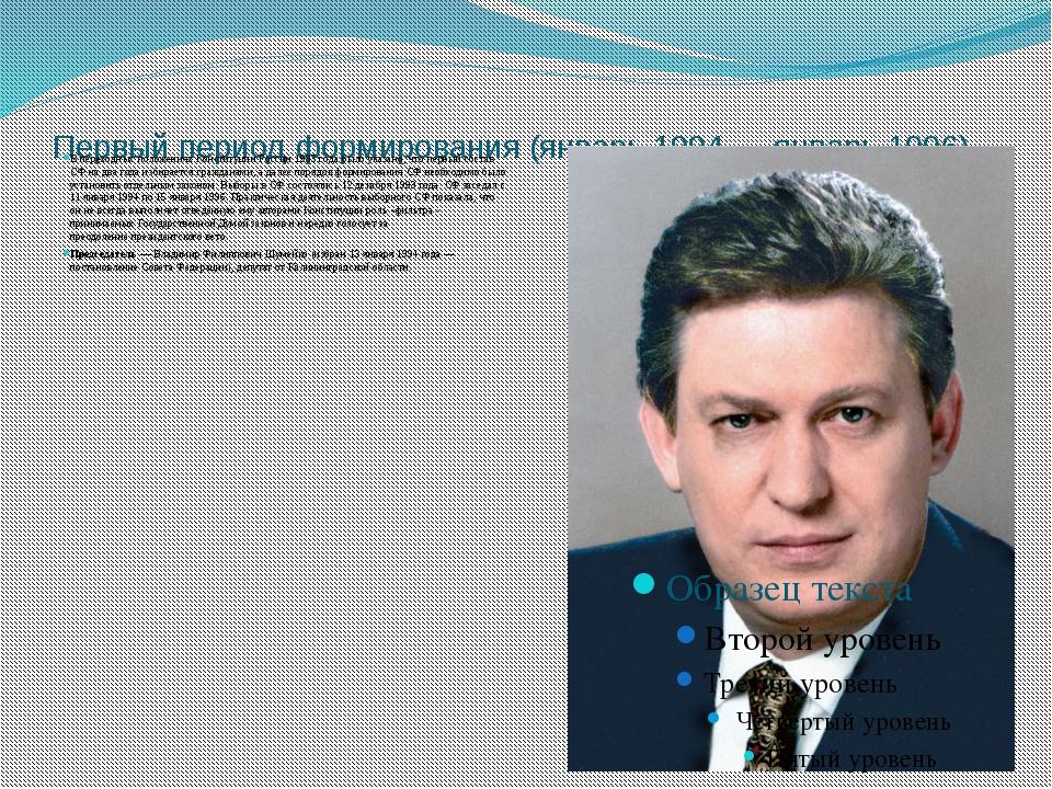 Первый период формирования (январь 1994— январь 1996) В переходных положения...