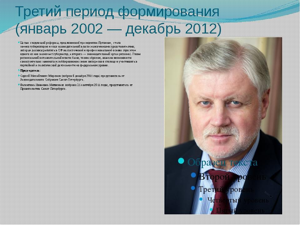 Третий период формирования (январь2002— декабрь 2012) Целью следующей рефор...