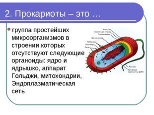 2. Прокариоты – это … группа простейших микроорганизмов в строении которых от
