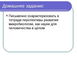 Домашнее задание: Письменно охарактеризовать в тетради перспективы развития м