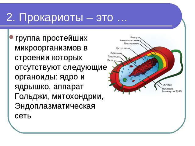 2. Прокариоты – это … группа простейших микроорганизмов в строении которых от...
