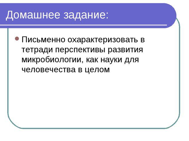 Домашнее задание: Письменно охарактеризовать в тетради перспективы развития м...