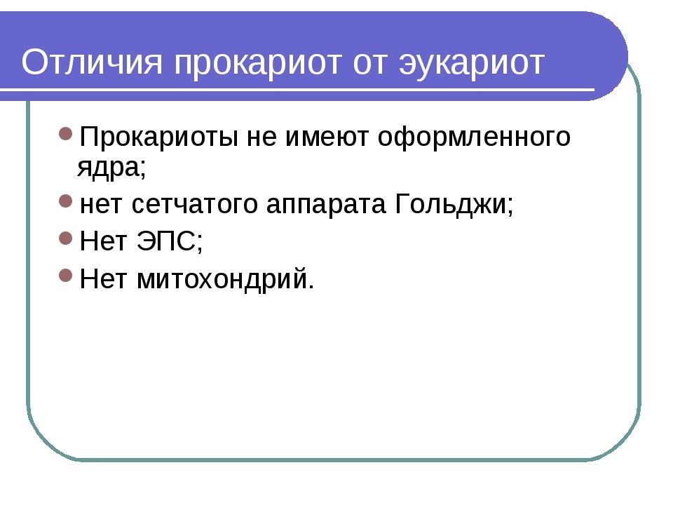 Отличия прокариот от эукариот Прокариоты не имеют оформленного ядра; нет сетч...