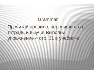 Grammar Прочитай правило, перепиши его в тетрадь и выучи! Выполни упражнение
