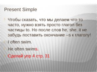 Present Simple Чтобы сказать, что мы делаем что-то часто, нужно взять просто