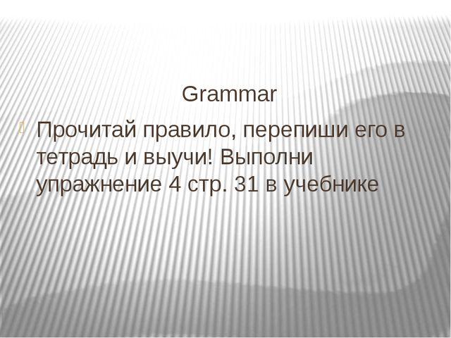 Grammar Прочитай правило, перепиши его в тетрадь и выучи! Выполни упражнение...