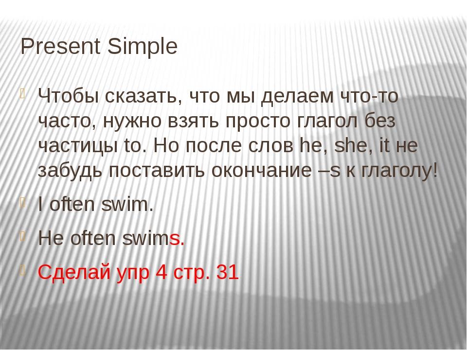 Present Simple Чтобы сказать, что мы делаем что-то часто, нужно взять просто...
