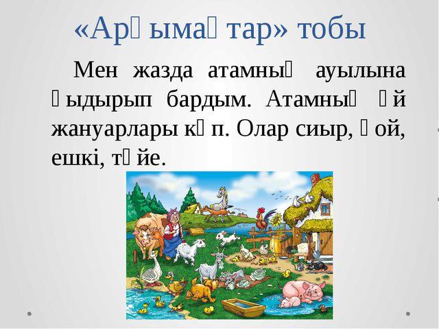 «Арғымақтар» тобы Мен жазда атамның ауылына қыдырып бардым. Атамның үй жануа...