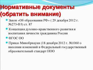 Нормативные документы (обратить внимание) Закон «Об образовании РФ» ( 29 дека