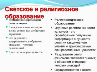 Светское и религиозное образование Религиозное образование (катехизация) Вхож