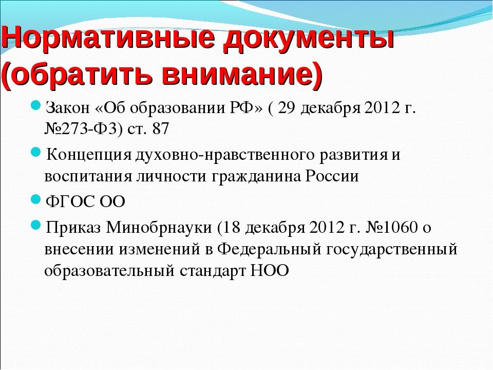 Нормативные документы (обратить внимание) Закон «Об образовании РФ» ( 29 дека...