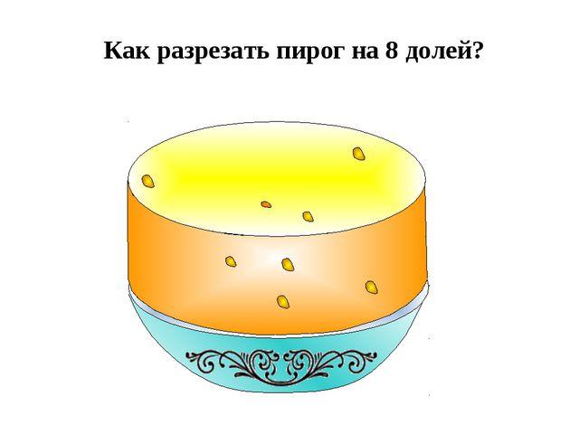 Как разрезать пирог на 8 долей?