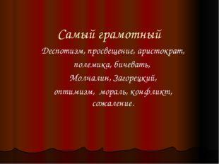 Самый грамотный Деспотизм, просвещение, аристократ, полемика, бичевать, Молча